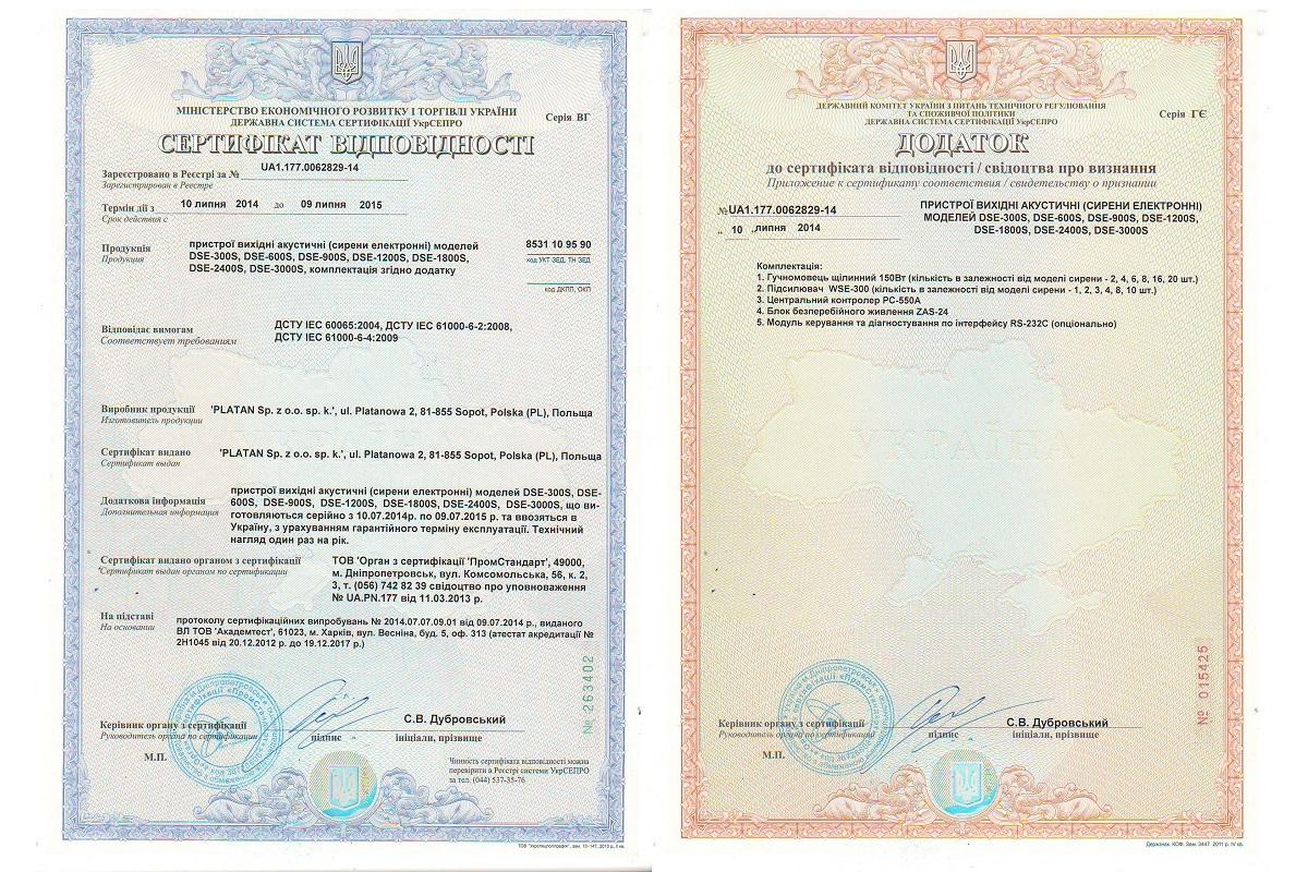 Ukranian Certificate for DSE sirens renewal